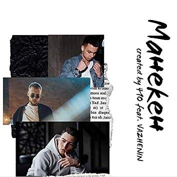 Манекен (feat. VAZHENIN)
