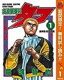 高校鉄拳伝タフ【期間限定無料】 1 (ヤングジャンプコミックスDIGITAL)