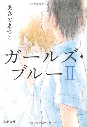 ガールズ・ブルー2 (文春文庫)