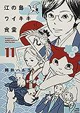 江の島ワイキキ食堂 11 (ねこぱんちコミックス)