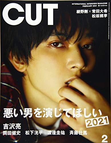Cut 2021年 02 月号 [雑誌]