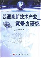 我国高新技术产业竞争力研究