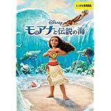 Disney モアナと伝説の海 [レンタル落ちDVD]