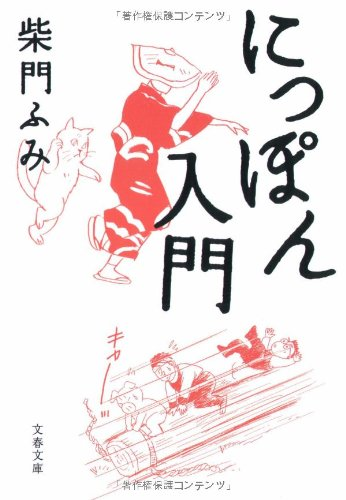 にっぽん入門 (文春文庫)