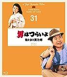 男はつらいよ 旅と女と寅次郎 4Kデジタル修復版[Blu-ray/ブルーレイ]