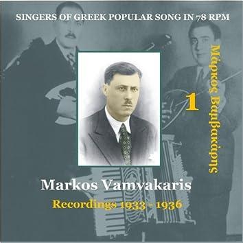 Markos Vamvakaris Vol. 1 / Singers of Greek Popular Song in 78 rpm / Recordings 1933-1936