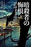 暗殺者の悔恨 上 グレイマン (ハヤカワ文庫NV)