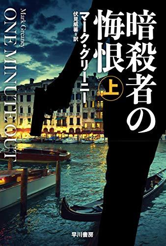 暗殺者の悔恨 上 グレイマン (ハヤカワ文庫NV) Kindle版