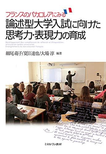 フランスのバカロレアにみる論述型大学入試に向けた思考力・表現力の育成の詳細を見る