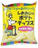 創健社 メイシーちゃんのおきにいりしおあじのポテトチップス 34g