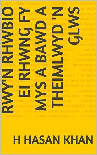 Rwy'n rhwbio ei rhwng fy mys a bawd a theimlwyd 'n glws (Welsh Edition)