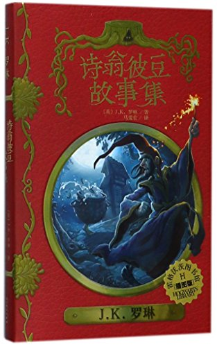 The Tales of Beedle the Bard (Chinese Edition)