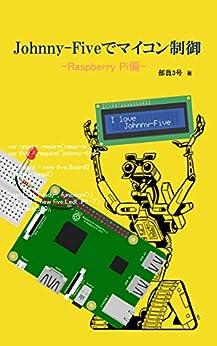 [部員三号]のJohnny-Fiveでマイコン制御 Raspberry Pi偏