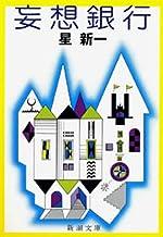表紙: 妄想銀行(新潮文庫)   星 新一