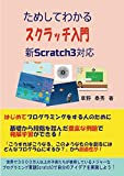 ためしてわかるスクラッチ入門 新Scratch3対応