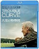 人生の特等席[Blu-ray/ブルーレイ]