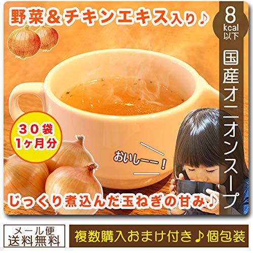 オニオンスープ 30食 お試し 玉ねぎスープ 送料無料 選べる7種 ポイント消化 (オニオン15個&わかめ15個)