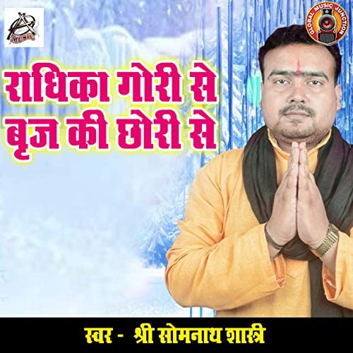 Shree Somnath Shastri