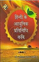 Hindi Ke Adhunik Pratinidhi Kavi