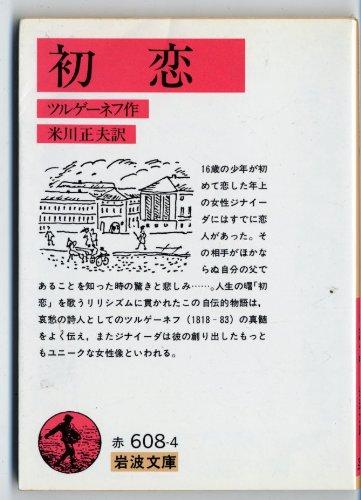 初恋 (岩波文庫)の詳細を見る