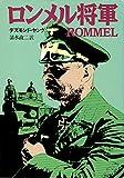 ロンメル将軍 (ハヤカワ文庫 NF 30)