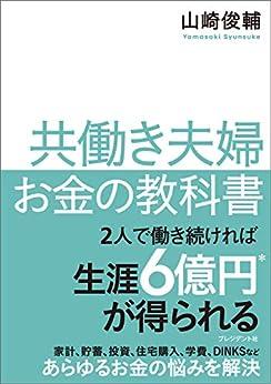 [山崎 俊輔]の共働き夫婦 お金の教科書