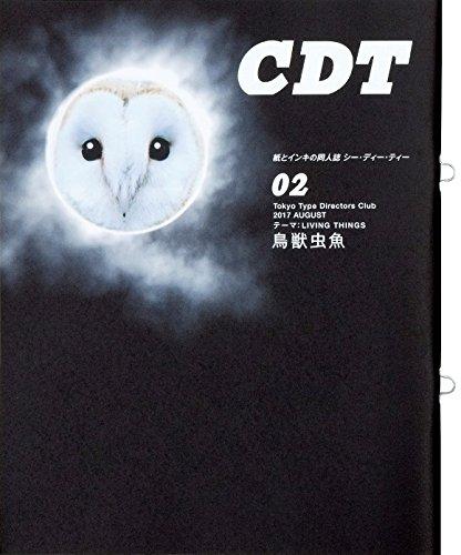 紙とインキの同人誌 CDT2号の詳細を見る