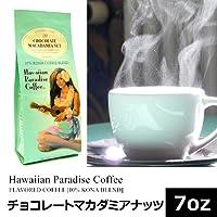 ハワイアンパラダイスコナ10%ブレンド!チョコレートマカダミアナッツ7oz挽き粉