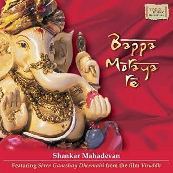 Bappa Moraya Re