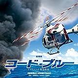 劇場版『コード・ブルー―ドクターヘリ緊急救命―』オリジナル・サウンドトラック