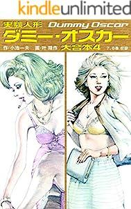 実験人形ダミー・オスカー 大合本 4巻 表紙画像