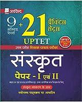 UPTET 21 Practice Sets Sanskrit Paper 1 and 2 Arvind Prakashan with 9 Solved Papers