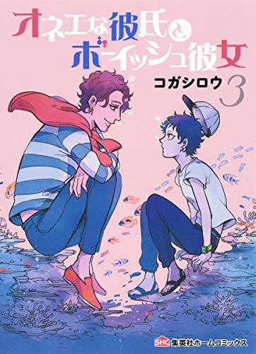 オネエな彼氏とボーイッシュ彼女 3 (集英社ホームコミックス)