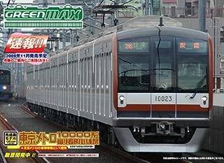 N scale 4128 Tokyo Metro 10000 series 4-car (unassembled Kit) by Greenmax