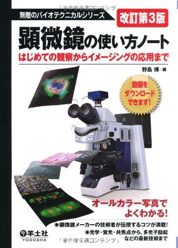 顕微鏡の使い方ノート 改訂第3版―はじめての観察からイメージングの応用まで (無敵のバイオテクニカルシリーズ)