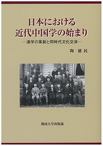 日本における近代中国学の始まり ―漢学の革新と同時代文化交渉―
