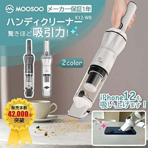 MOOSOO(モーソー)K12ハンディクリーナー12Kpa超軽量0.5KG充電スタンド付き二つのモード車で充電可(ホワイト)