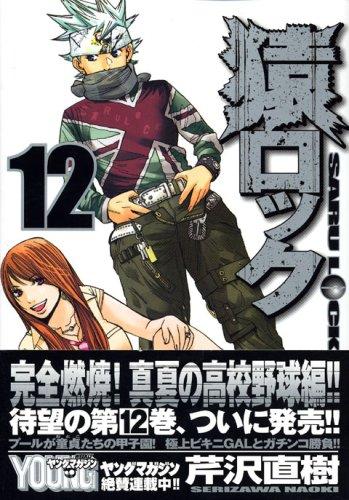 猿ロック(12) (ヤンマガKCスペシャル)の詳細を見る