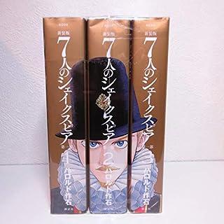 新装版 7人のシェイクスピア第一部 コミック 全3巻 セット
