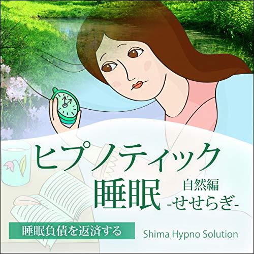 『ヒプノティック睡眠〈自然編〉せせらぎ』のカバーアート