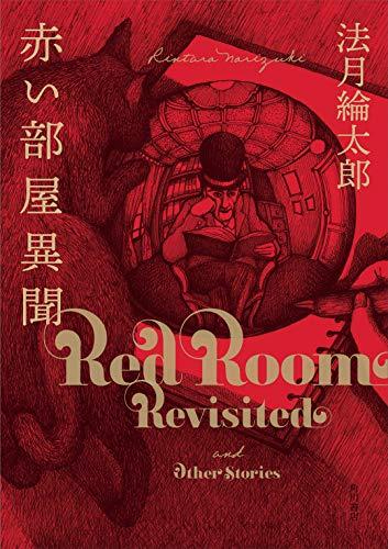 赤い部屋異聞