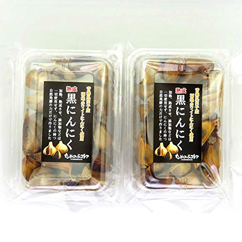 ためのぶの黒 青森県産 黒にんにく バラパック200g入り×2パックセット (約50日分)