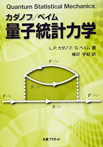 量子統計力学