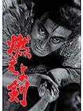 燃えよ剣('66)