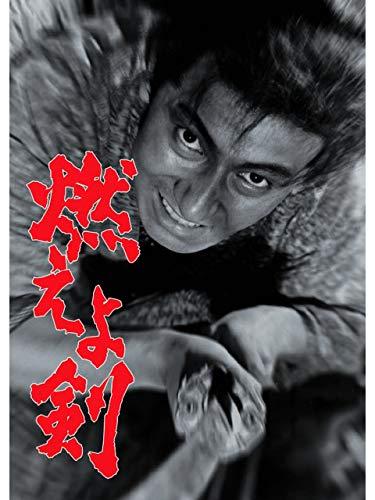 燃えよ剣('66)のイメージ画像