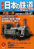 汽笛一声 鉄道の誕生から私鉄王国へ (図説 日本の鉄道クロニクル)