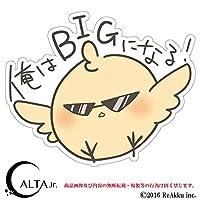 CALTA-ステッカー-ひよこ (1.Sサイズ)