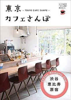 [maco]の東京カフェさんぽ1 渋谷・恵比寿・原宿