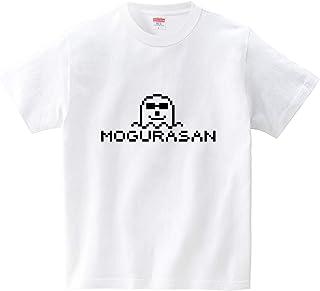 モグラサン(Tシャツ?ホワイト) (犬田猫三郎)