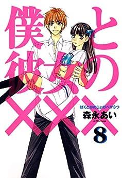[森永あい]の僕と彼女の××× 8巻 (コミックアヴァルス)